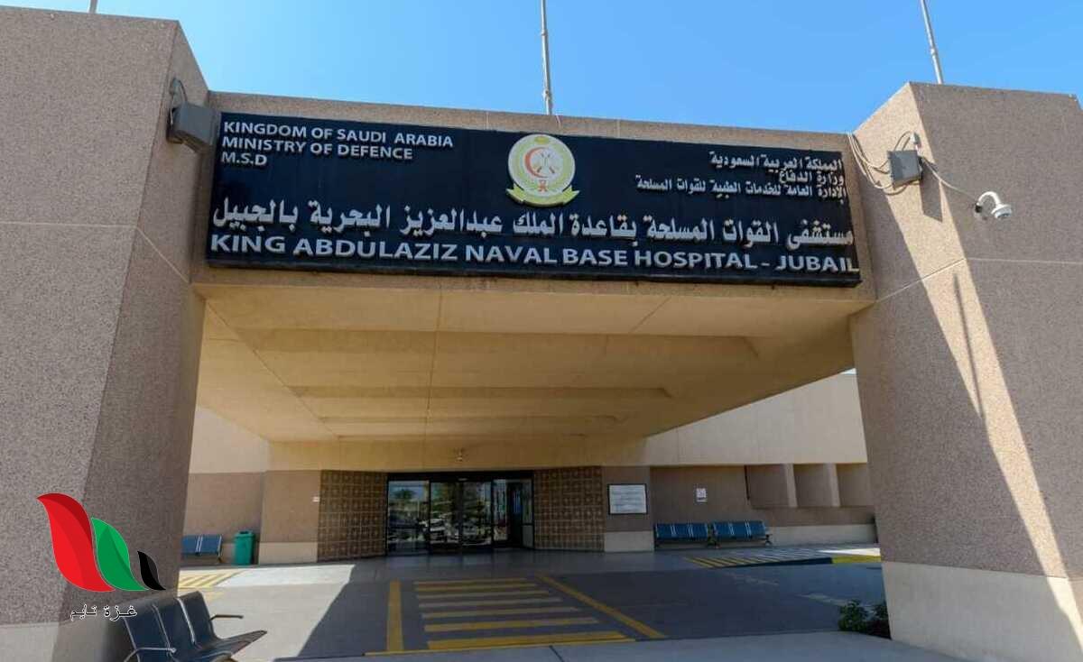 تسجيل وظائف مستشفى القوات المسلحة في السعودية