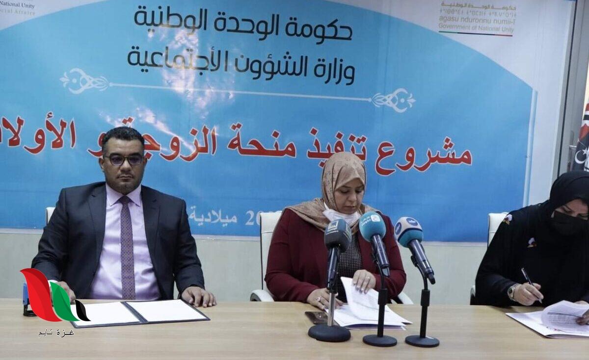 منظومة منحة الزوجة والاولاد 2021 2022 في ليبيا