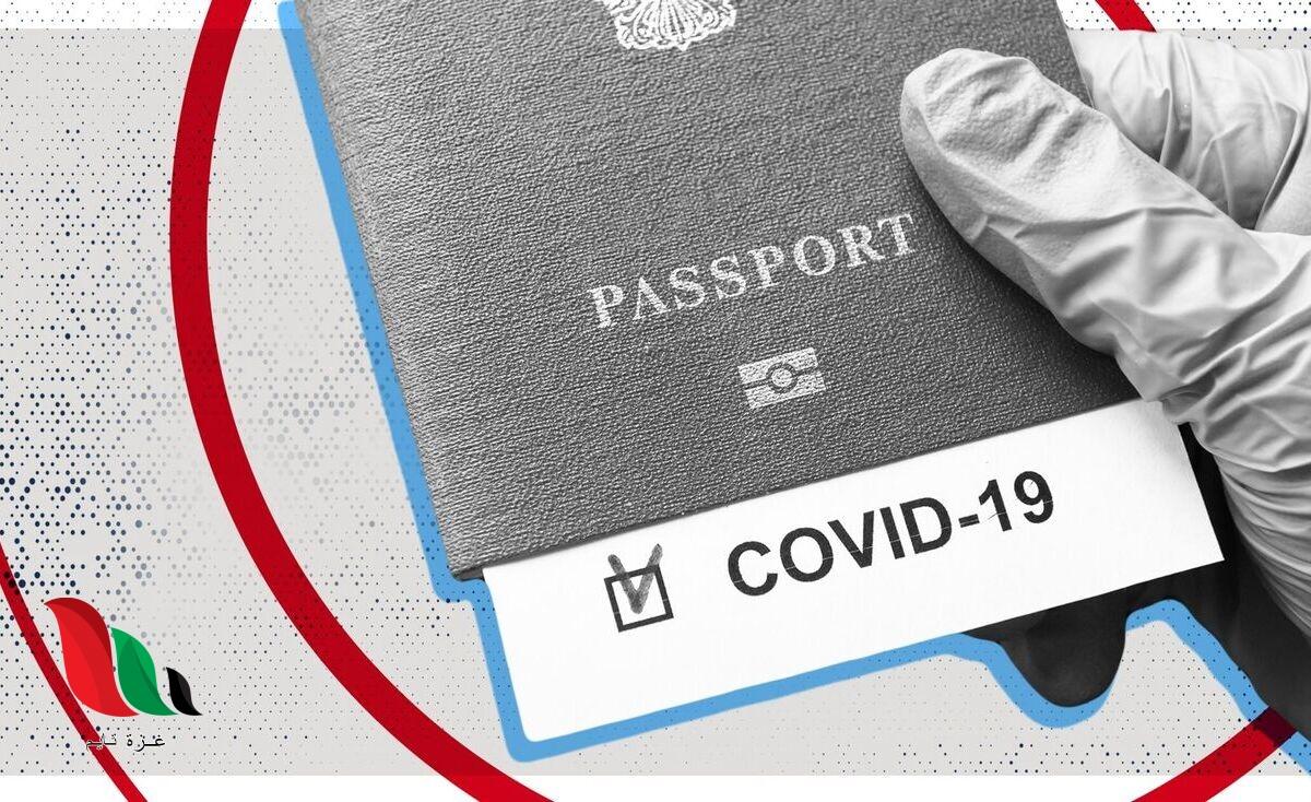 موقع تسجيل لقاح كورونا للمسافرين في مصر