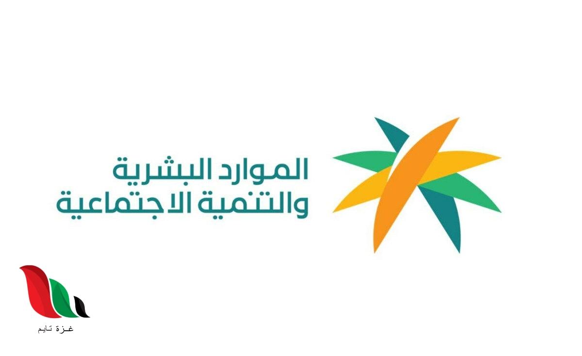 شروط استحقاق التسجيل في الضمان الاجتماعي الجديد بالسعودية لكافة الفئات