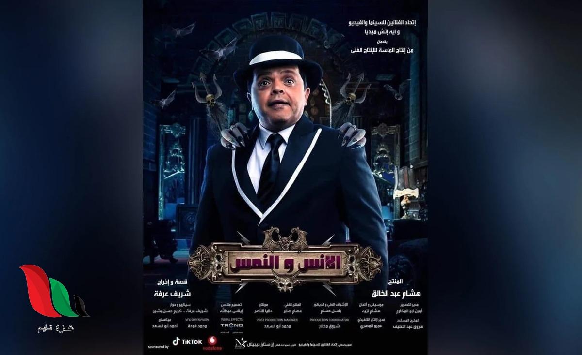 مشاهدة فيلم الانس والنمس كامل على ايجي بست egybest للفنان محمد هنيدي