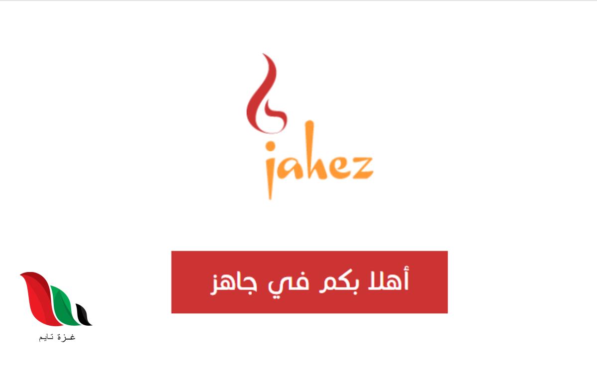 كيفية التسجيل في تطبيق جاهز كمندوب .. jahez login