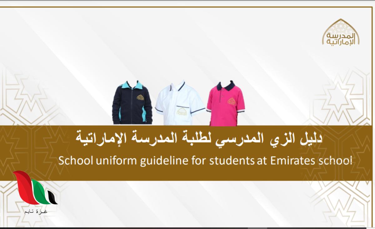 شاهد: الزي المدرسي الجديد في الإمارات 2022