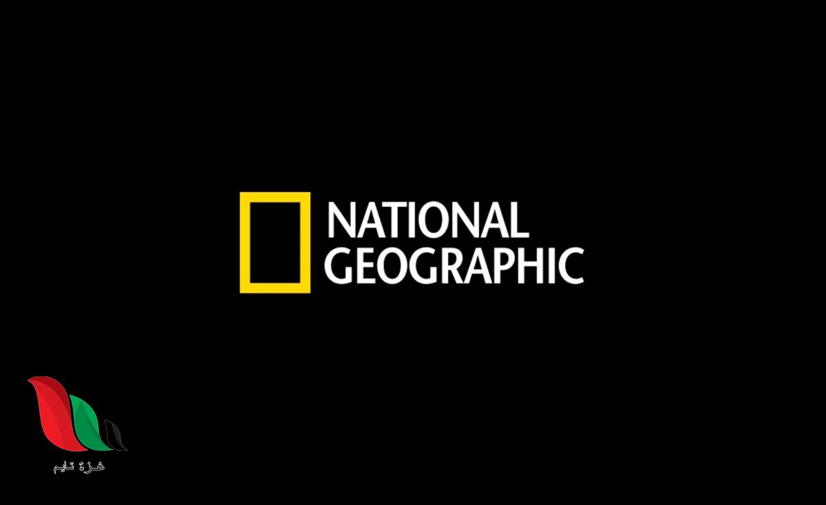 تردد قناة ناشيونال جيوغرافيك 2021 على نايل سات