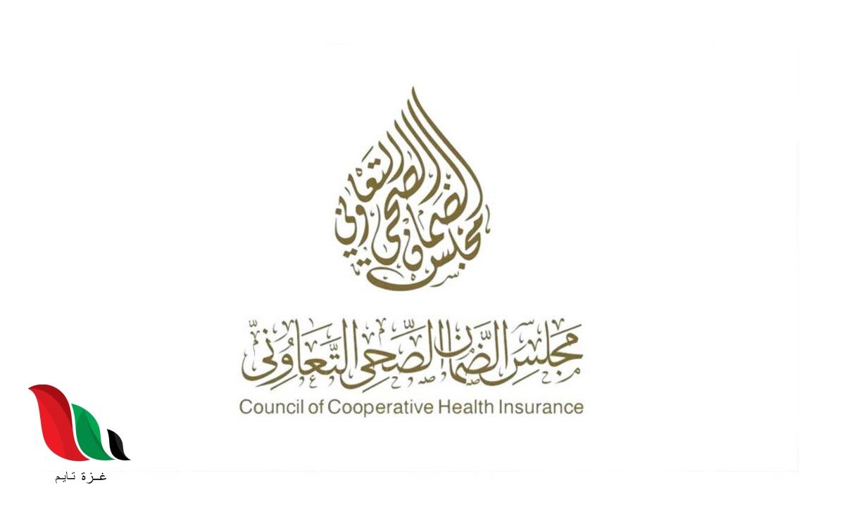 الاستعلام عن التأمين الصحي أو الطبي في السعودية
