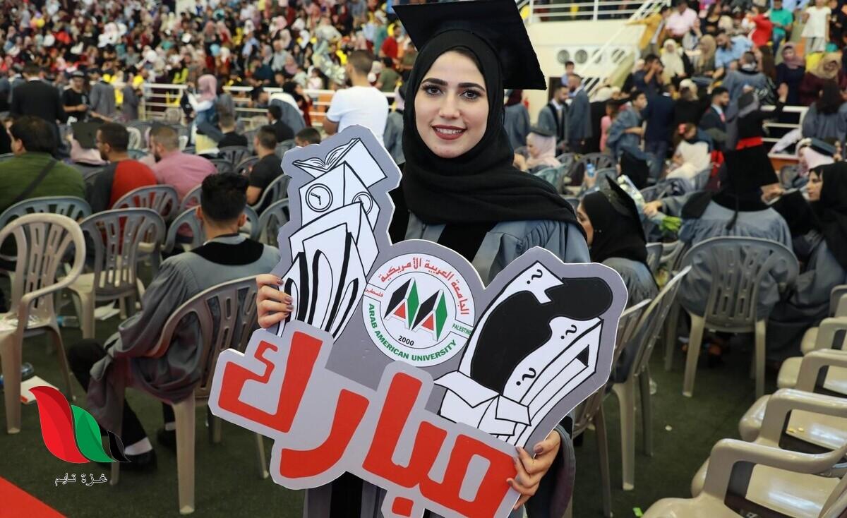 تعرف على تخصصات الجامعة الأمريكية بفلسطين