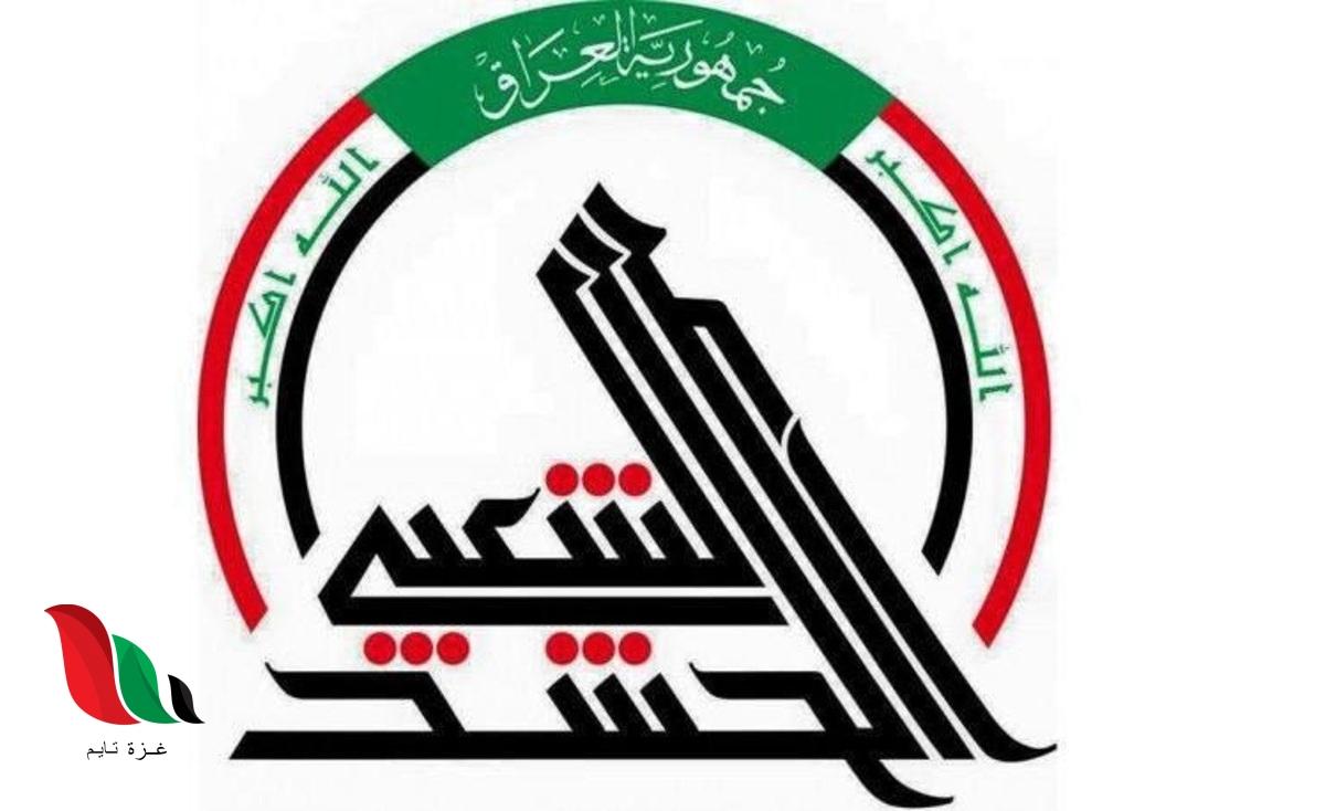 العراق: رابط استمارة المفسوخة عقودهم 2021 من هيئة الحشد الشعبي