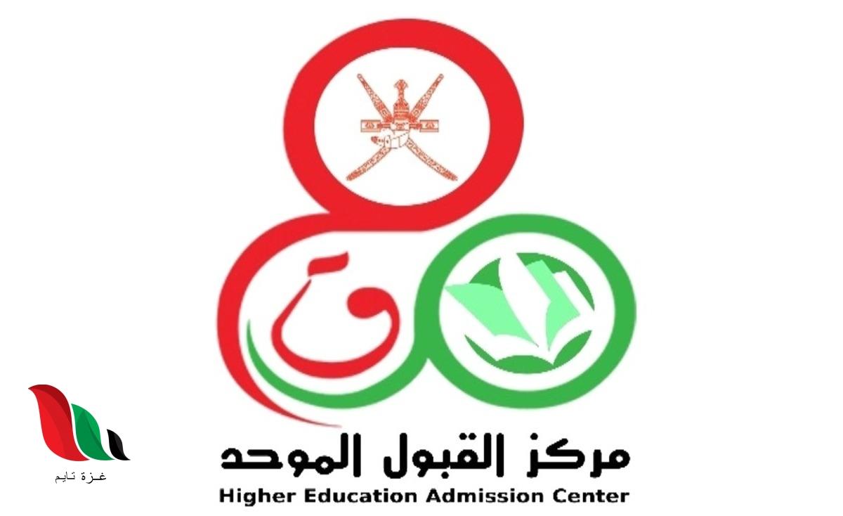 رابط نتائج القبول الموحد 2021 للطلاب في سلطنة عُمان