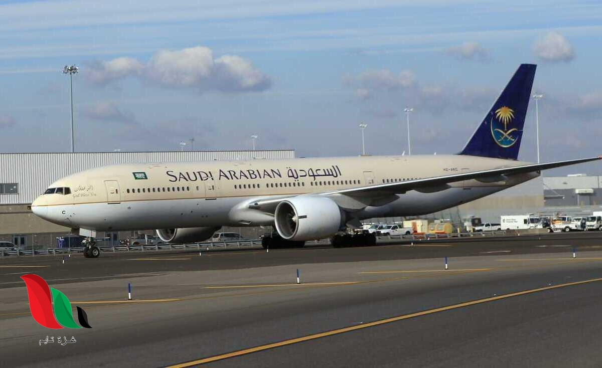 ما هي شروط السفر على الخطوط السعودية ؟