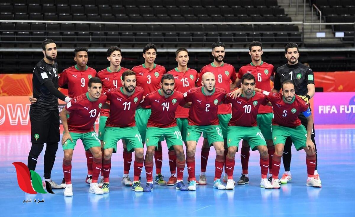 المنتخب المغربي في كأس العالم لكرة القدم داخل القاعة 2021 القنوات الناقلة
