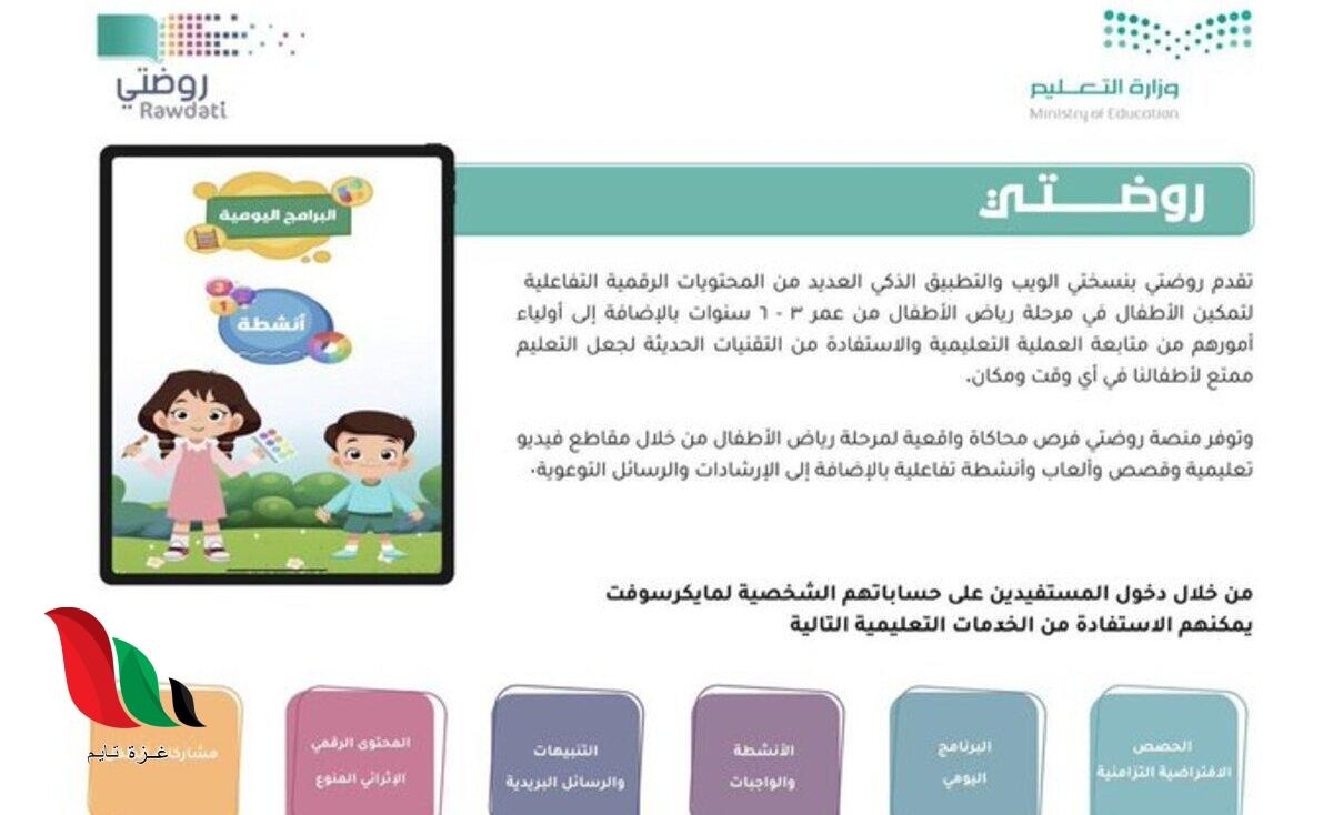 وزارة التعليم السعودية تطلق منصة روضتي تسجيل الدخول