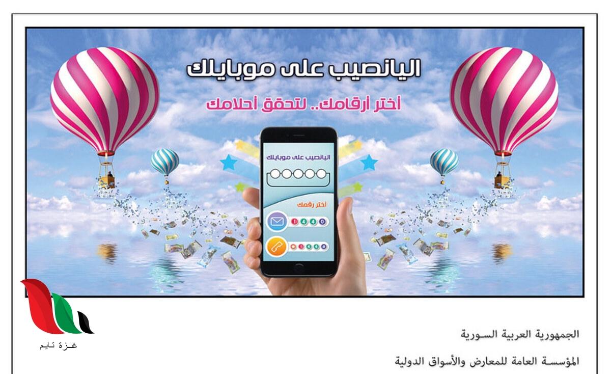 اليانصيب على موبايلك .. نتائج السحب وطريقة الاستعلام عن رقم بطاقتك عبر الموبايل