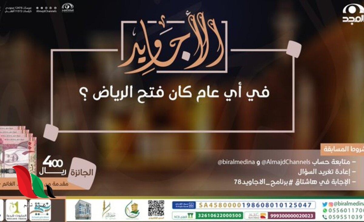 في أي عام كان فتح الرياض ؟ حل مسابقة برنامج الأجاويد 78 قناة المجد