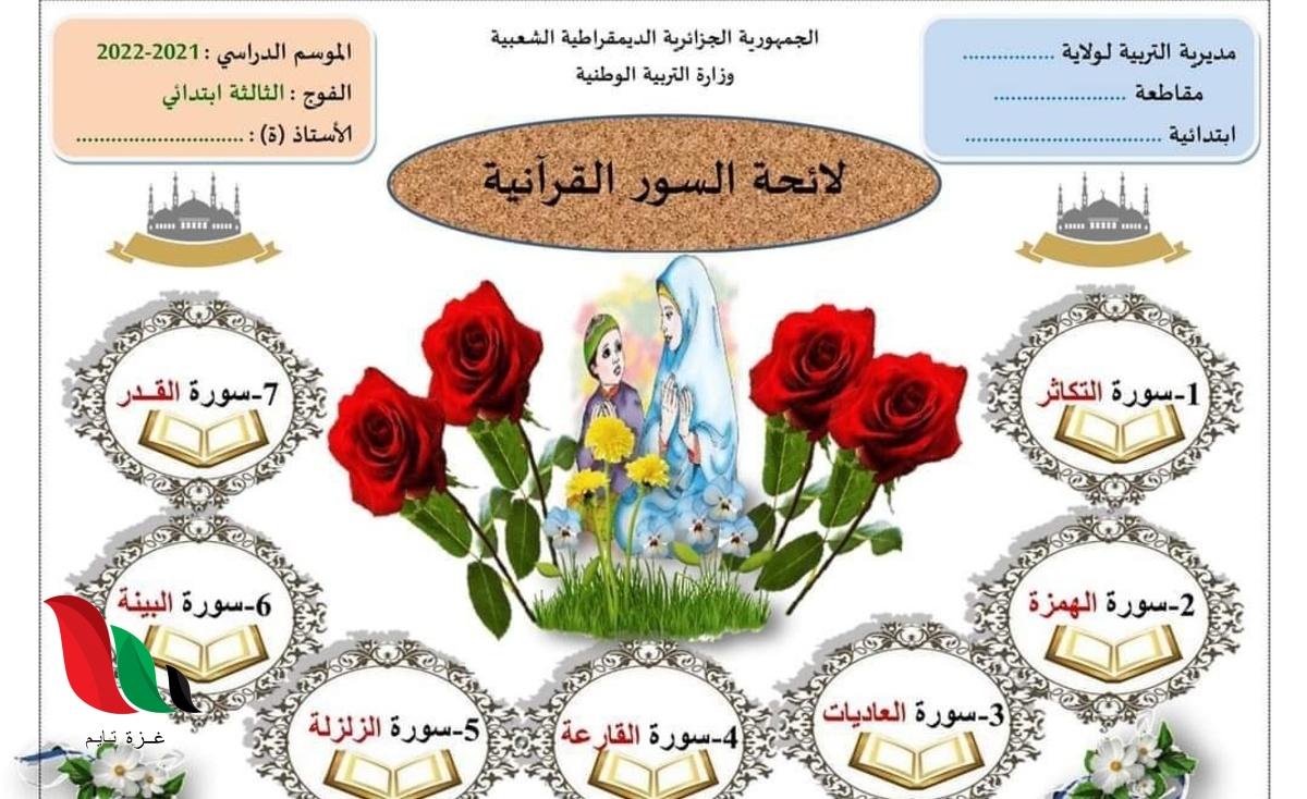 معلقات السنة الثالثة ابتدائي في الجزائر pdf