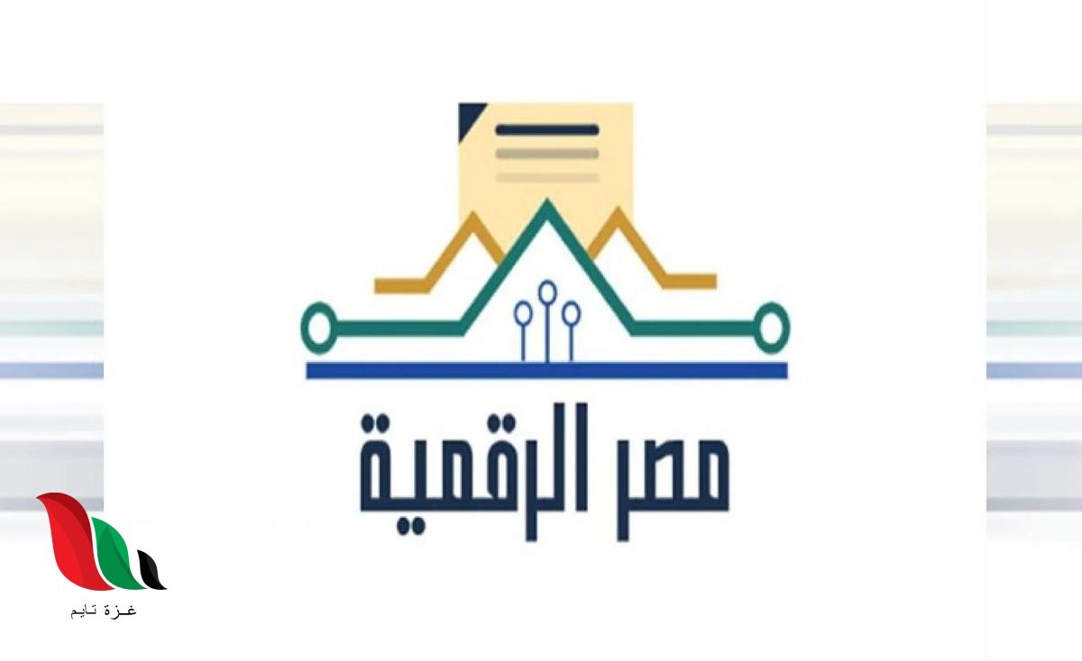 بوابة مصر الرقمية لإضافة المواليد لبطاقة التموين