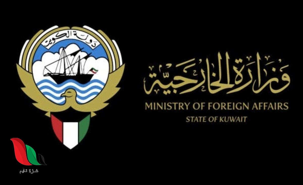 حجز موعد في وزارة الخارجية الكويتية على منصة متى