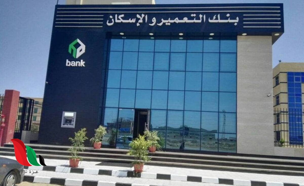 رقم خدمة عملاء بنك الاسكان والتعمير بمصر