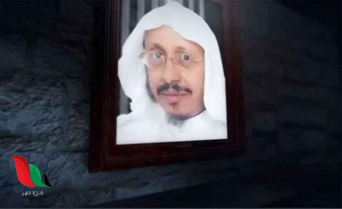 سبب وفاة الداعية السعودي الشيخ الدكتور موسى القرني