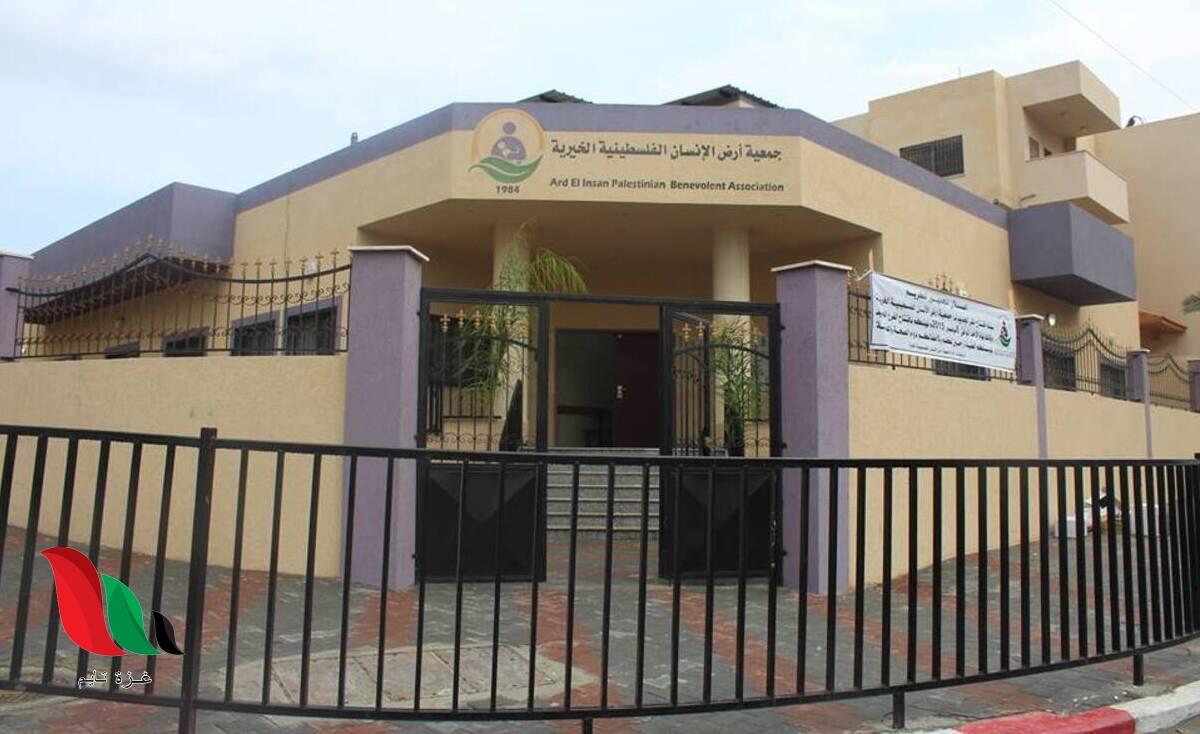وظيفة في غزة: مُرشد صحي بجمعية أرض الإنسان الخيرية الفلسطينية