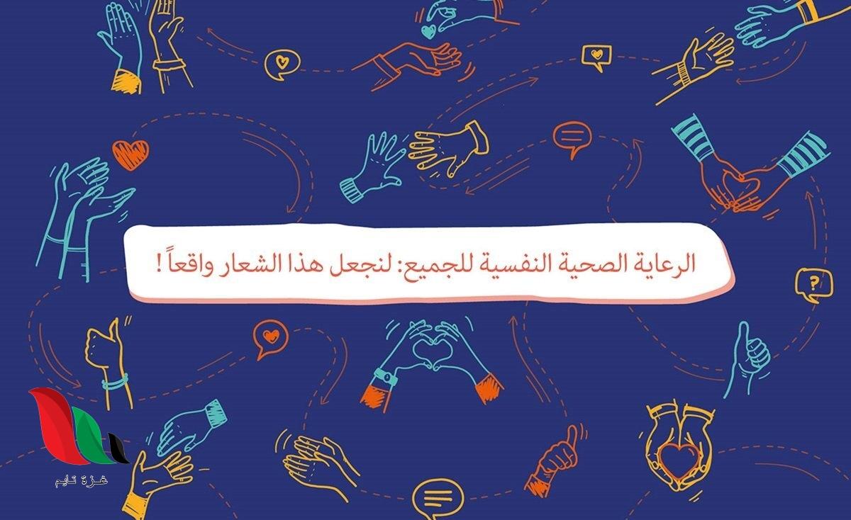 ما هو شعار اليوم العالمي للصحة النفسية 2021 بالسعودية