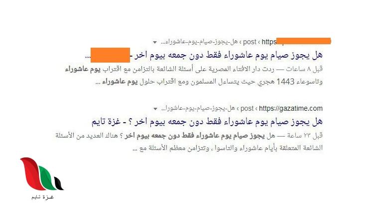 تحذير أخير بشأن المواقع التي تنسخ محتوى موقع غزة تايم