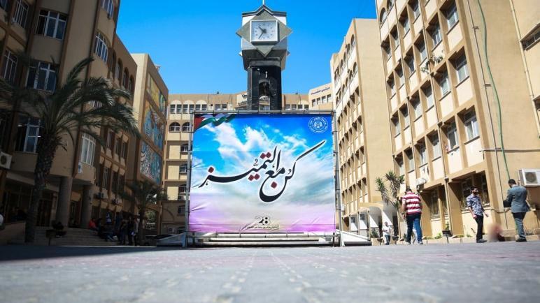 غزة: وقف الدوام بجامعة الأزهر رفضاً لقرار مجلس الأمناء